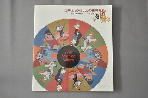 ズデネック・ミレルの世界 (チェコ・カートゥーン・アニメの巨星) エクスフィアマガジンジャパン