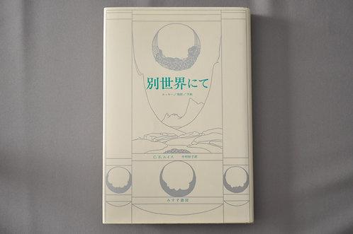 別世界にて C・S・ルイス:著/中村妙子:訳 みすず書房