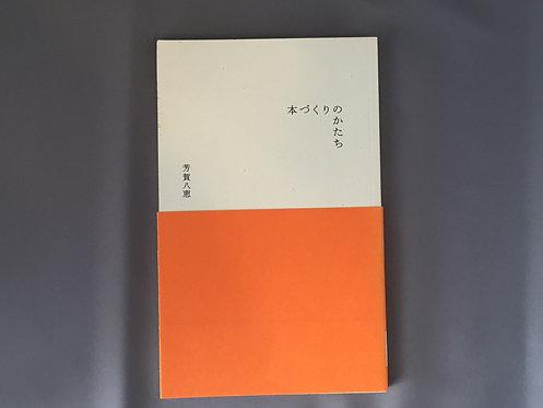 本づくりのかたち 芳賀八恵 8Plus