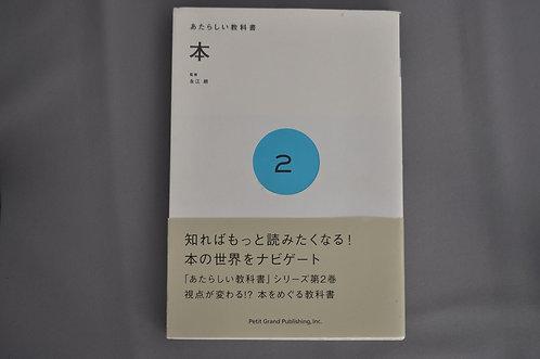 あたらしい教科書2 本 永江朗:監修 プチグラパブリッシング