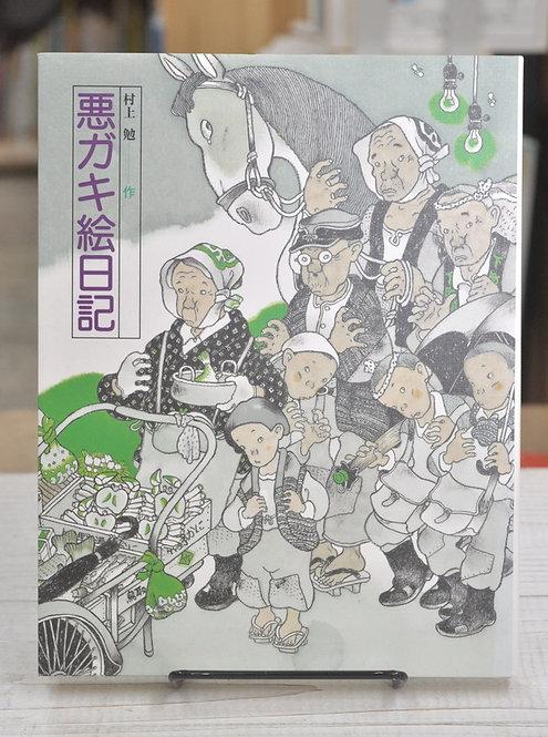 悪ガキ絵日記,但馬風土記,村上 勉,古書,古本,絵本,京成佐倉,アベイユブックス