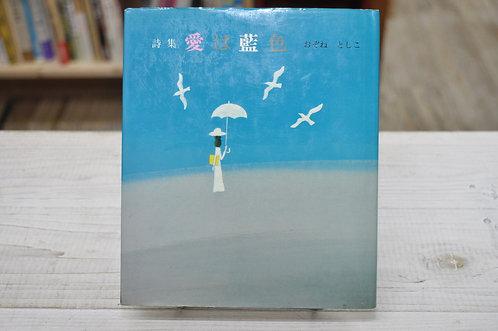おぞねとしこ,小曽根俊子,愛は藍色,やなせたかし,マイライフ,古書,古本,千葉,佐倉,,京成佐倉,アベイユブックス