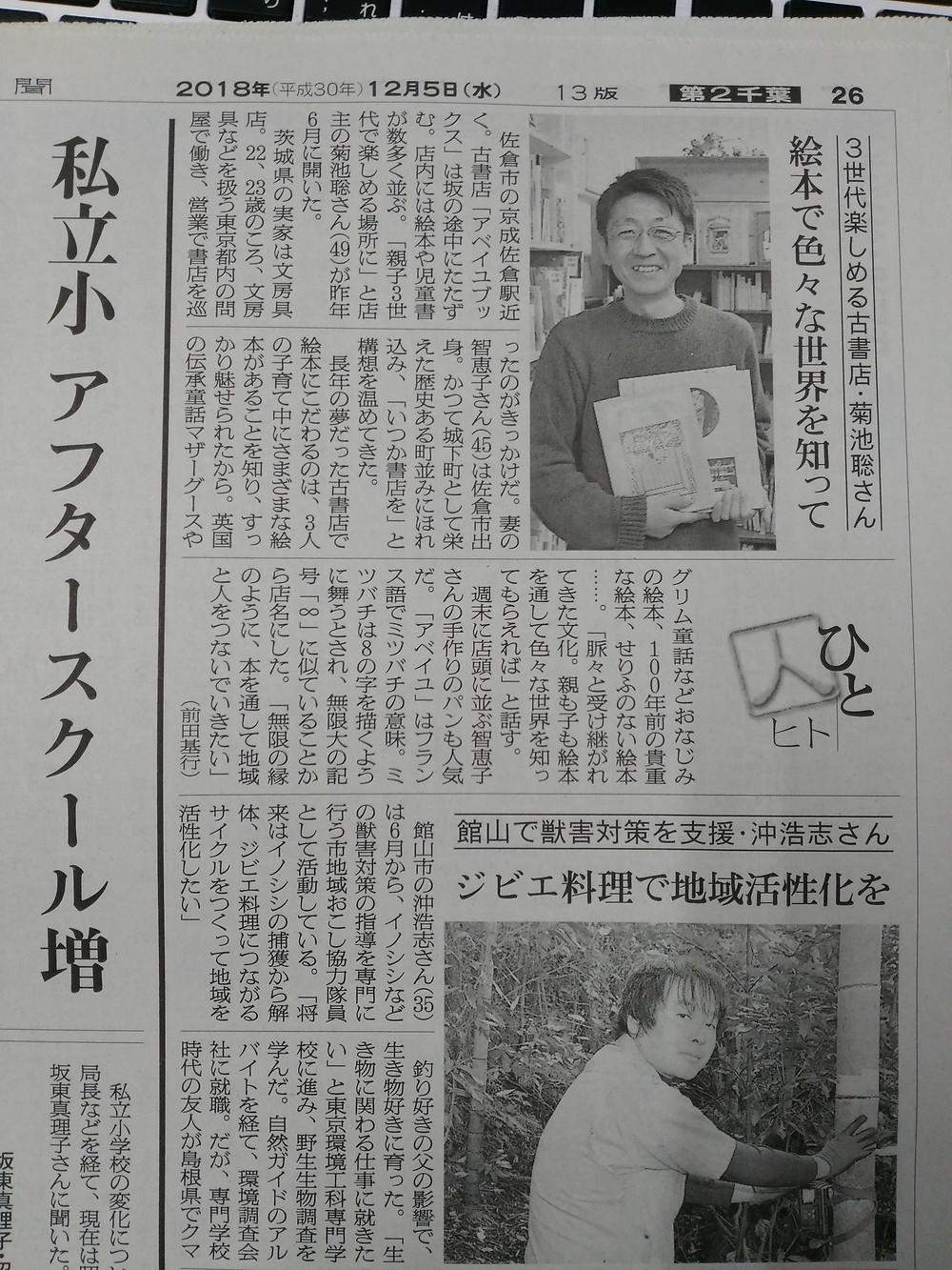 朝日新聞記事画像