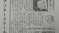 朝刊(朝日新聞千葉版 2018.12.05)に掲載されました