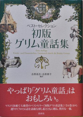 初版,グリム童話,白水社,古書,古本,佐倉,アベイユブック