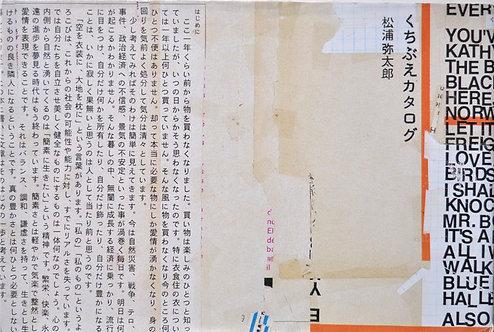 松浦弥太郎,くちぶえカタログ,古書,新古,きれい,千葉,佐倉,アベイユブックス