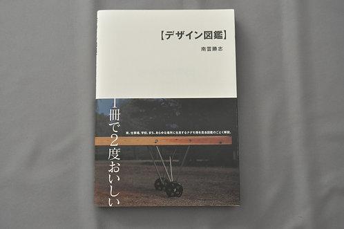 デザイン図鑑【ナグモノガタリ】 南雲勝志 ラトルズ