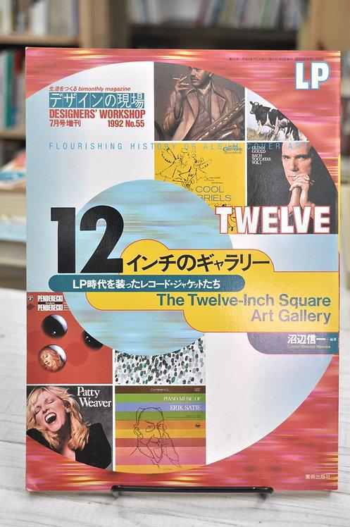 デザインの現場増刊,12インチのギャラリー,LP時代を装ったレコード・ジャケットたち,古書,古本,千葉,佐倉,京成佐倉,アベイユブックス