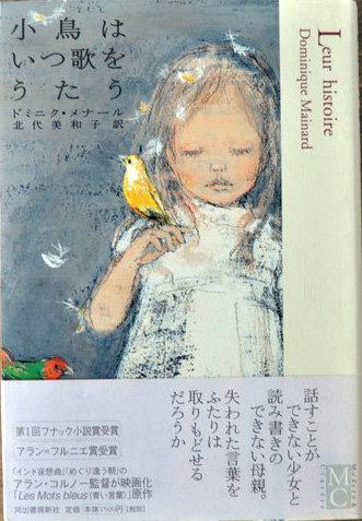 酒井駒子,小鳥はいつ歌をうたう,ドミニク・メナール,古書,古本,千葉,佐倉,アベイユブックス