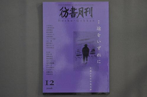 彷書月刊 2006年12月号 特集『途をいずれに』  彷徨舎