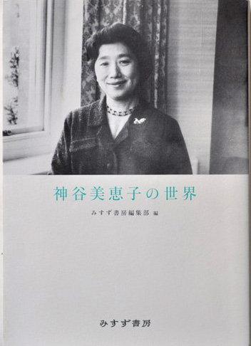 神谷美恵子,古書,古本,千葉,佐倉,アベイユブックス