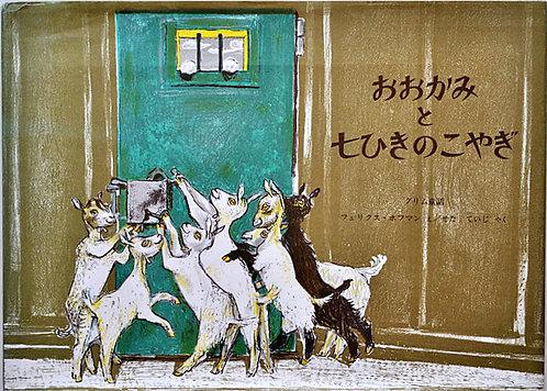 グリム,7匹の子ヤギ,古書,古本,アベイユブック,佐倉