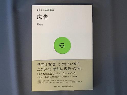 あたらしい教科書6 広告 天野祐吉 プチグラパブリッシング