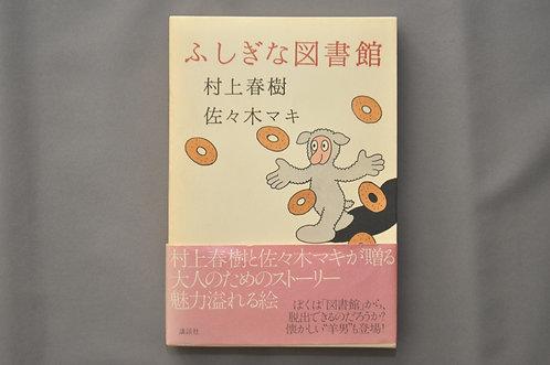 不思議な図書館 村上春樹:作/佐々木マキ:絵 講談社