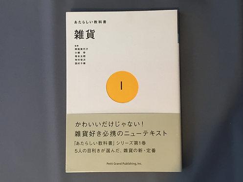 あたらしい教科書1 雑貨 岡尾美代子ほか プチグラパブリッシング