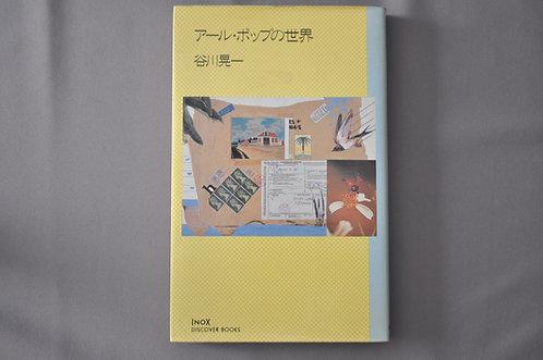 アール・ポップの世界 谷川晃一 廣松書店