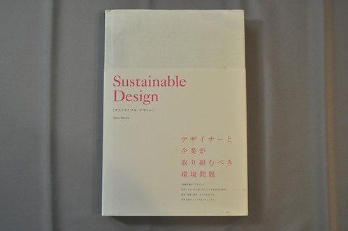Sustainable Design (サスティナブル・デザイン)  Aaris Sherin  BNN新書