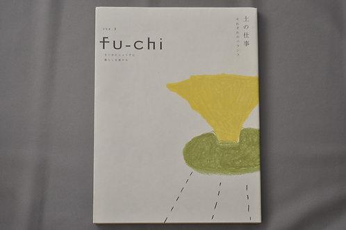 フウチ(fu-chi)7 土の仕事 アノニマ・スタジオ