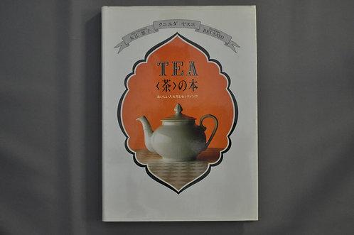 TEA <茶>の本 ・・おいしい入れ方とセッティング クニエダ ヤスエ他:著 じゃこめてぃ出版