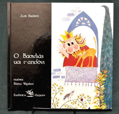 Sonrisa,O Baoidias uai 'andovi,王様とナイチンゲール,ソンリーサ,洋書,挿絵,古書,古本,千葉,佐倉,アベイユブックス