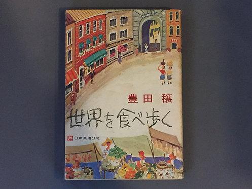 世界を食べ歩く 豊田稔 日本交通公社