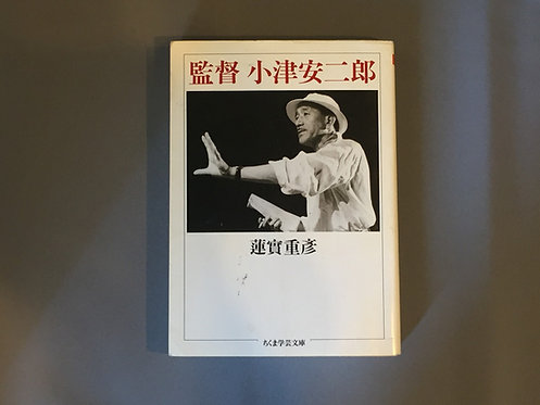 監督 小津安二郎 蓮實重彦 ちくま学芸文庫