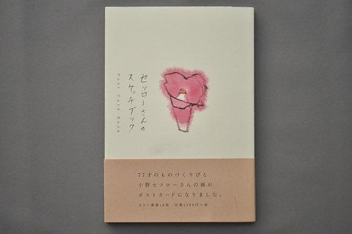 セツローさんのスケッチブック(POST CARD BOOK) 小野セツロー ラトルズ