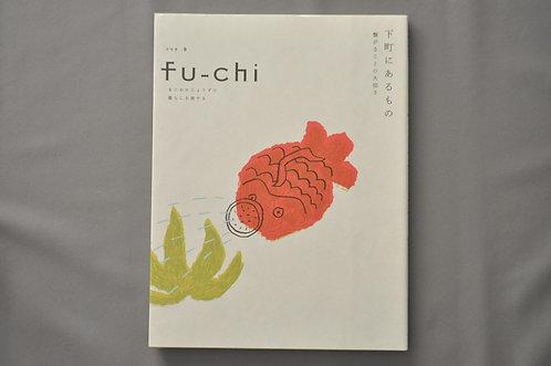 フウチ(fu-chi)9 下町にあるもの アノニマ・スタジオ
