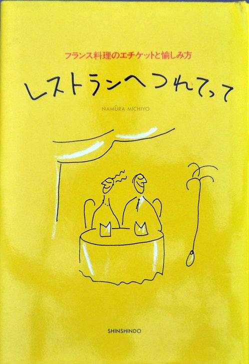 レストランへつれてって―フランス料理のエチケットと愉しみ方 ナムーラ・ミチヨ 駸々堂出版