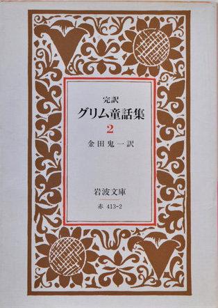 グリム童話,完訳,岩波,古本,古書,佐倉,アベイユ