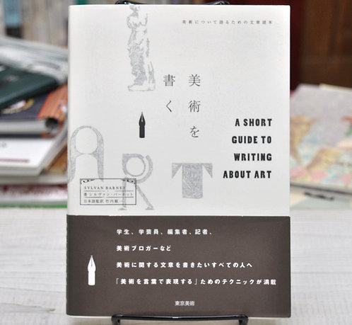 美術を書く,東京美術,シルヴァン・バーネット,古書,古本,千葉,佐倉,京成佐倉,アベイユブックス