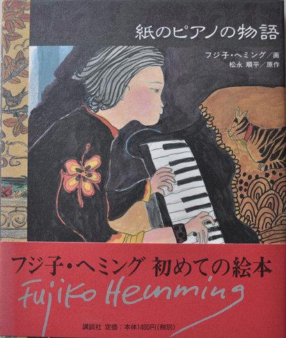 フジ子・ヘミング,紙のピアノ,古書,古本,千葉,佐倉