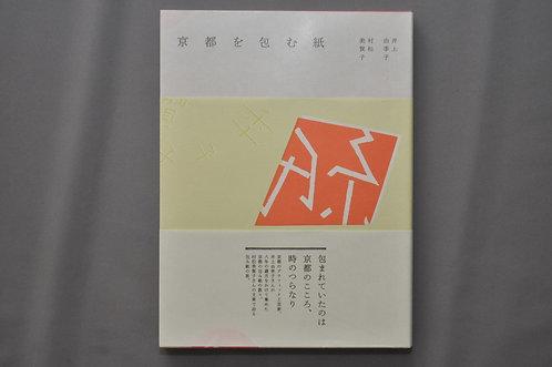 京都を包む紙 村松美賀子 / 井上由紀子 アノニマスタジオ
