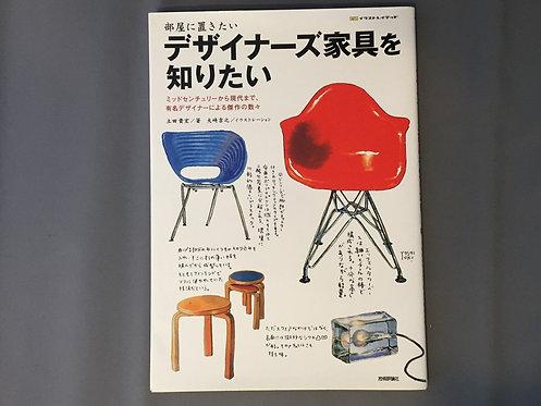 部屋に置きたい デザイナーズ家具を知りたい 土田貴宏 技術評論社