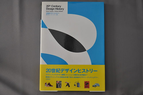 20世紀デザインヒストリー 渡部千春/サラ・ティズリー プチグラパブリッシング