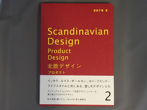Scandinavian Design Product Design 北欧デザイン2 プロダクト 渡部千春 プチグラパブリッシング