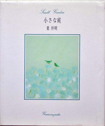 銀の小箱,小さな庭,葉祥明,古書,古本,佐倉,アベイユ