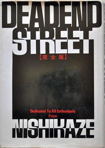 nishikaze,NISHIKAZE,西風,コミック,古書,古本,佐倉,アベイユ