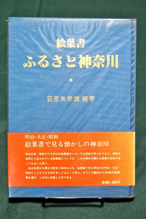 ふるさと神奈川,国書図書館,古書,古本,千葉,佐倉,京成佐倉,アベイユブックス