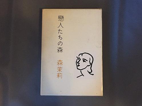 戀人たちの森 森茉莉 新潮社