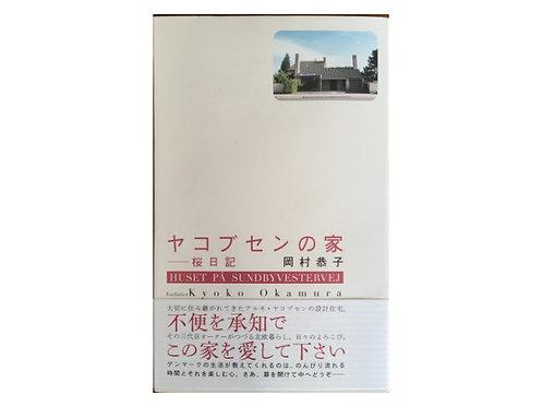 ヤコブセンの家 桜日記 岡村恭子