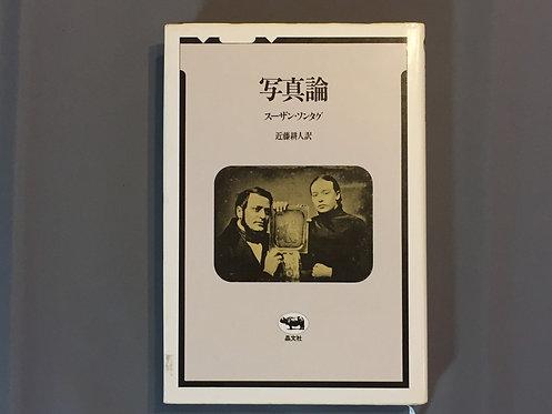 写真論 スーザン・ソンンタグ(近藤耕人:訳) 晶文社