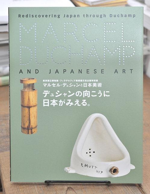 デュシャンの向こうに日本がみえる,マルセル・デュシャンと日本美術,古書,古本,千葉,佐倉,,京成佐倉,アベイユブックス