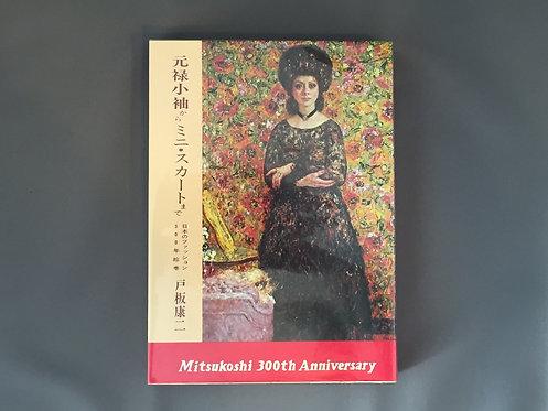 元禄小袖からミニスカートまで 日本のファッション300年絵巻 戸板康二