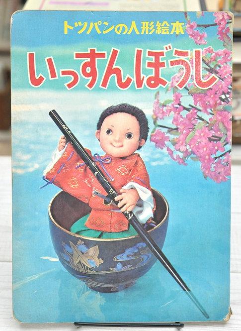 トツパンの人形絵本,いっすんぼうし,フレーベル館古書,古本,絵本,京成佐倉,アベイユブックス