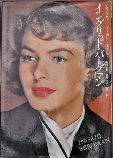 イングリッド・バーグマン・シネアルバム 48 芳賀書店