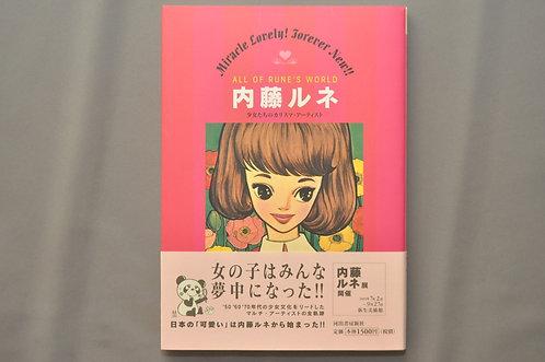 内藤ルネ,少女たちのカリスマ・アーティスト,アベイユブックス,佐倉の古書店