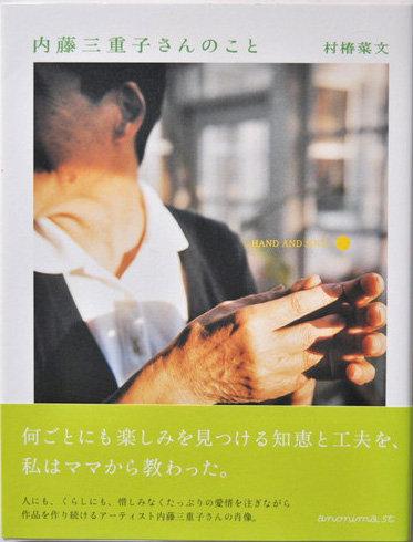 内藤三重子さんのこと,村椿 菜文,古書,新古,千葉,アベイユ
