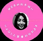 新井シスター.png