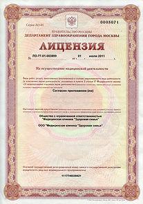 license-b1.jpg